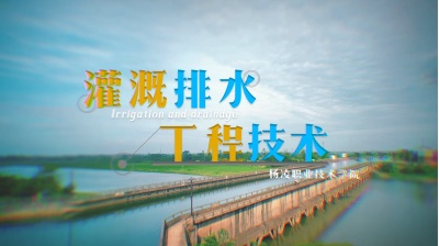 灌溉排水工程技术