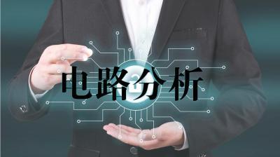 电路分析(中国石油大学(华东))