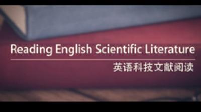 英语科技文献阅读(黑龙江联盟)