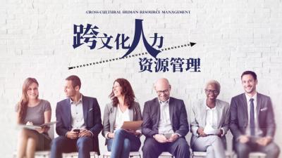 跨文化人力资源管理
