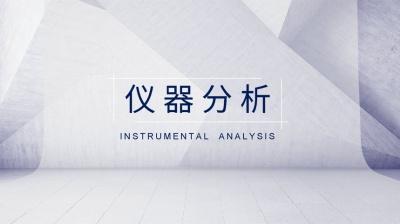 仪器分析(天津大学)