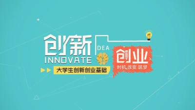 大学生创新创业基础(西安铁路职业技术学院)