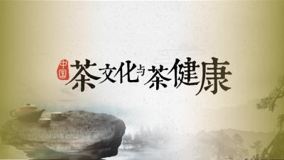 2020中国茶文化与茶健康章节测试答案