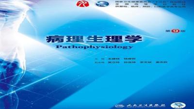 病理生理学(山东联盟-济宁医学院)期末考试答案2020