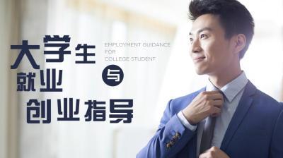 大学生就业与创业指导(浙江财经大学)
