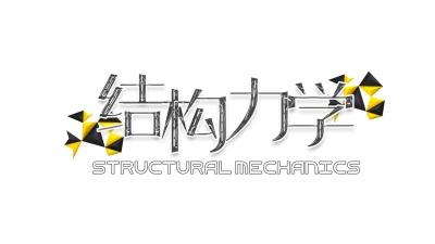 结构力学A1(山东联盟)
