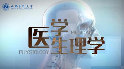 医学生理学(山西医科大学)