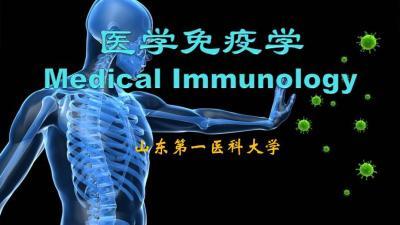 智慧树知到医学免疫学(山东联盟-山东第一医科大学)章节答案