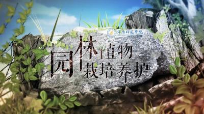 园林植物栽培养护(绵阳师范学院)