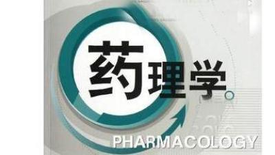 药理学(山东联盟)