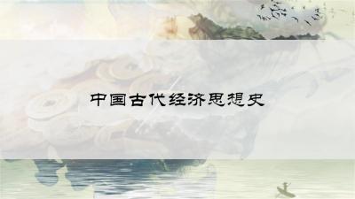 中国古代经济思想史