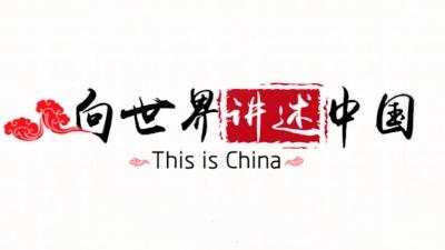 向世界讲述中国