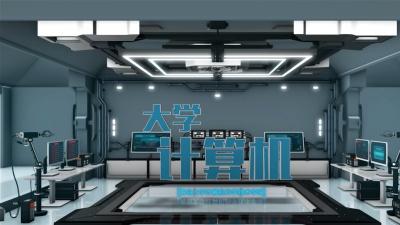 大学计算机(青岛大学)