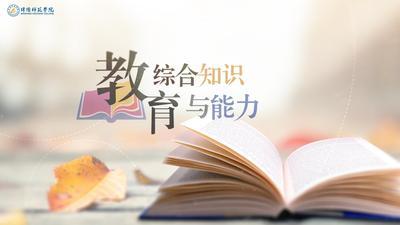 教育综合知识与能力