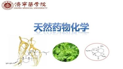 天然药物化学(山东联盟)教程试卷答案