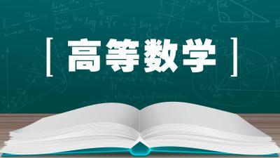 高等数学(下)(山东联盟)