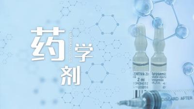 药剂学(福建医科大学)