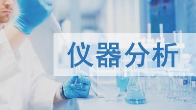 仪器分析(山东联盟-青岛科技大学)