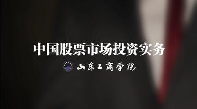 中国股票市场投资实务(山东联盟)