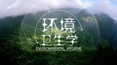 环境卫生学章节测试答案