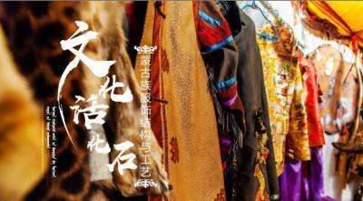 文化活化石——蒙古族服饰结构与工艺智慧树见面课答案