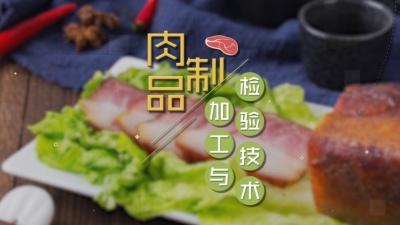 肉制品加工与检验技术答案期末答案