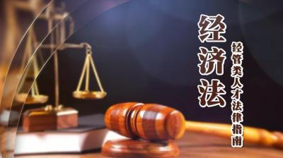 经济法——经管类人才法律指南