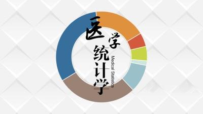 2020医学统计学(齐齐哈尔医学院)答案