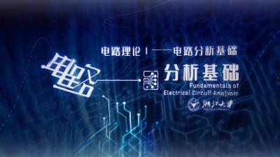 电路分析基础(浙江大学)考试答案