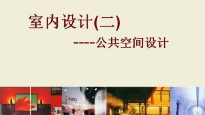 公共空间设计(山东联盟)