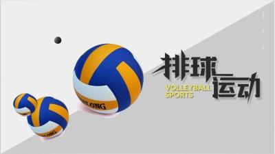 智慧树排球运动单元测试答案