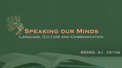 语言、文化与交际