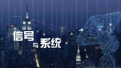 信号与系统(西安交通大学)