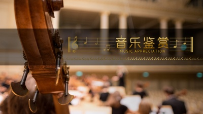 音乐鉴赏(集宁师范学院)