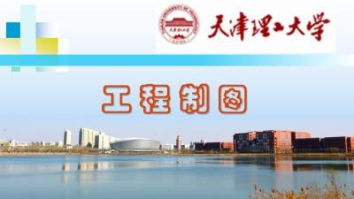 工程制图(天津理工大学)