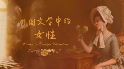 外国文学中的女性
