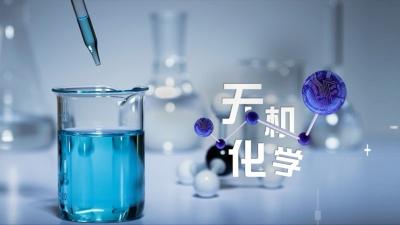 无机化学(黑龙江科技大学)