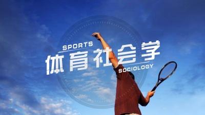 体育社会学