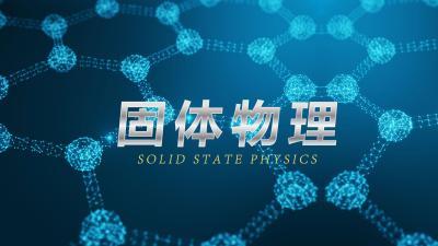 固体物理(山东联盟)