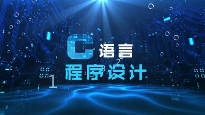 C语言程序设计(西安工程大学)