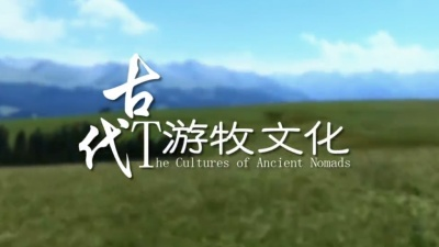 古代游牧文化