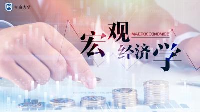 宏观经济学(海南联盟)