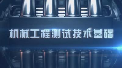 机械工程测试技术基础(黑龙江联盟)