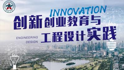 创新创业教育与工程设计实践