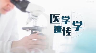 医学遗传学(潍坊医学院)