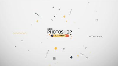 智慧树有趣的PHOTOSHOP——从入门到精通考试答案