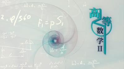 智慧树高等数学Ⅱ第一章答案