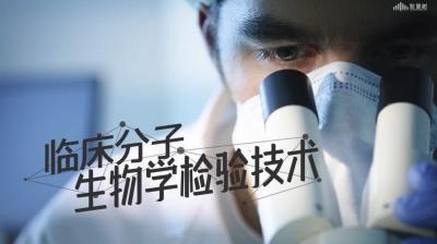 临床分子生物学检验技术(潍坊医学院)