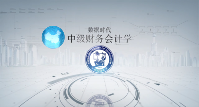 中级财务会计学(上)(山东联盟)