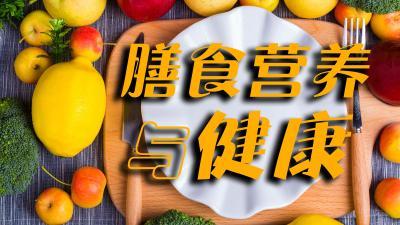 膳食营养与健康